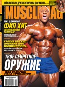 Литература  Журнал Musclemag